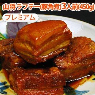 プレミアム山将ラフテー (豚の角煮)  450g