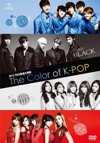 2012 SBS歌謡大祭典 The Color of K-POP [DVD]