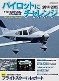パイロットにチャレンジ2014-2015 (イカロス・ムック)