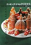 クッキング・ママのクリスマス (集英社文庫)