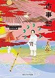 古事記 ビギナーズ・クラシックス 日本の古典<ビギナーズ・クラシックス 日本の古典> (角川ソフィア文庫)