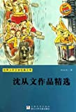 img - for Selected works of Shen CongWen (Chinese Edition) -- BookDna Famous Children's Literature book / textbook / text book