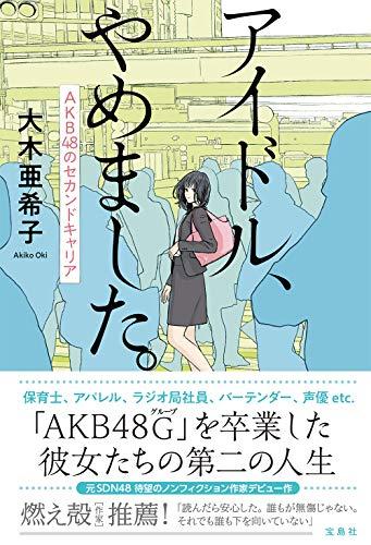 ネタリスト(2019/05/24 14:00)AKB48グループ卒業生が語る「元アイドルという名の十字架」