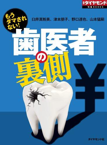 もうダマされない! 歯医者の裏側 (週刊ダイヤモンド 特集BOOKS(Vol.26))