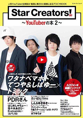 Star Creators!-YouTuberの本2- (エンターブレインムック)