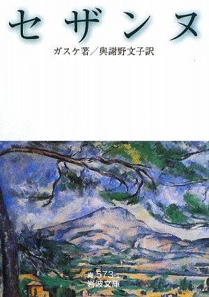 セザンヌ (岩波文庫)