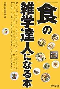 「食」の雑学達人になる本