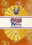 戦国鍋TV~なんとなく歴史が学べる映像~ 六[DVD]