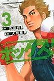 ボックス!(3) (講談社コミックス)