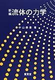img - for Shinpen ryutai no rikigaku. book / textbook / text book