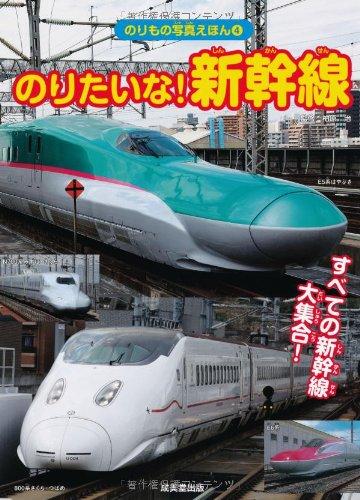のりたいな!新幹線