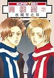 同棲愛 7 (新装版) (スーパービーボーイコミックス)