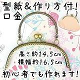 【INAZUMA】 手作りがま口バッグの口金 型紙付 アンティーク調ハンドル付 BK-1676