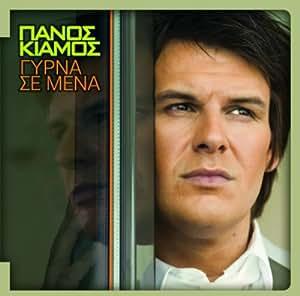 Panos Kiamos - Girna Se Mena - Amazon.com Music