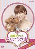 篠田麻里子 単行本・DVD 「NHK DVD 麻里子さまのおりこうさま!」