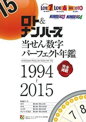 ロト&ナンバーズ当せん数字パーフェクト年鑑 1994~2015 (主婦の友ヒットシリーズ)
