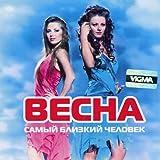 CD. Vesna - Samyj blizkij chelovek