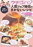 ウチゴハン 人気シェフ秘伝のまかないレシピ (TJMOOK) (TJ MOOK)