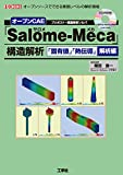 オープンCAE「Salome‐Meca」構造解析―「固有値」「熱伝導」解析編 (I・O BOOKS)