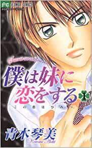 Boku Wa Imouto Ni Koiwosuru Vol.1 [In Japanese] (I Love My Little