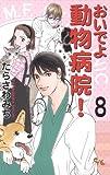 おいでよ動物病院! 8 (オフィスユーコミックス)