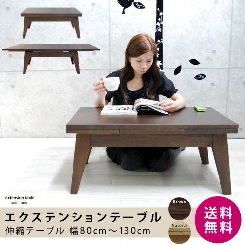 エクステンションテーブル 伸縮式 ローテーブル デスク 机 木製 幅80~130cm ナチュラル