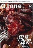 O.tone[オトン]Vol.58(ステーキ・ハンバーグ)