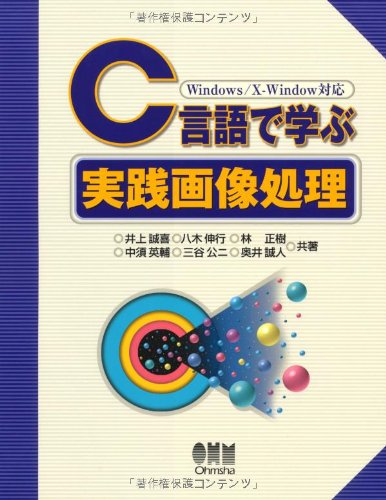C言語で学ぶ実践画像処理