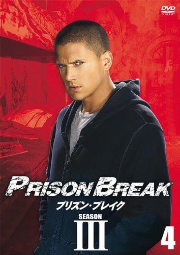 プリズン・ブレイク SEASON3 Vol.04