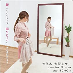 天然木大型立て掛けスタンドミラー 鏡 (約)幅90cm×高さ180cm ブラウン 【ジャンボミラー・畳み1枚分・姿見】