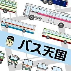 バス天国 [DVD]
