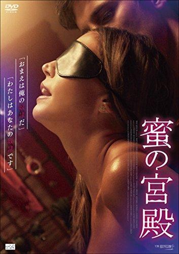 蜜の宮殿 [DVD]