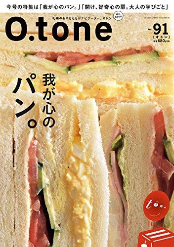 O.tone[オトン]Vol.91(我が心のパン。)