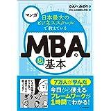 Amazon.co.jp: マンガ 日本最大のビジネススクールで教えているMBAの超基本 eBook: かんべ みのり, グロービス経営大学院: Kindleストア