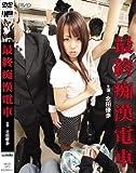 最終痴漢電車 北田優歩NEOS-023 [DVD]