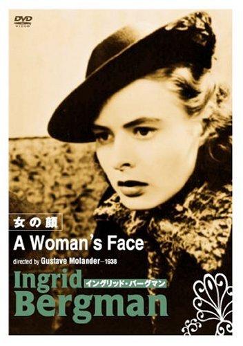 女の顔 [DVD]