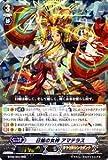 カードファイト!!ヴァンガード【日輪の女神 アマテラス】【RRR】BT09-003-RRR ≪竜騎激突 収録≫