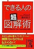 できる人の「超」図解術 (中経の文庫)