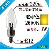 LED電球 E12 360度全体発光電球色2700K 演色性Ra:80以上 3W シャンデリア30型 LC6012A