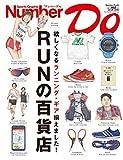 Do RUNの百貨店 欲しくなるランニング・ギア揃えました! (Sports Graphic Number PLUS)
