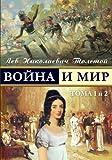 War and Peace - Война и мир (в 4-x тoмax, тoмa 1 и 2) (Russian Edition)