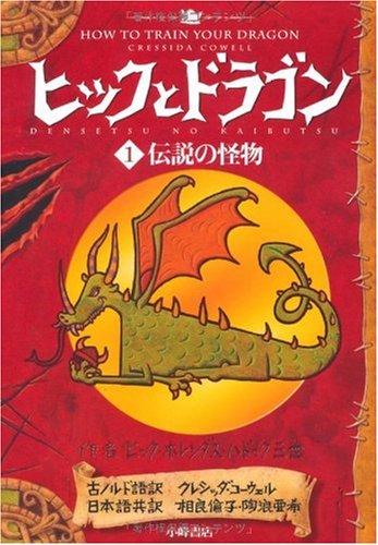 ヒックとドラゴン〈1〉伝説の怪物