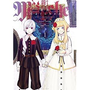 新約Marchen(1) (少年マガジンエッジコミックス) [Kindle版]