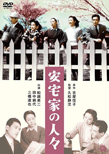 安宅家の人々[DVD]