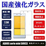 【GTO】Qua phone KYV37 au 強化ガラス 国産旭ガラス採用 強化ガラス液晶保護フィルム ガラスフィルム 耐指紋 撥油性 表面硬度 9H 厚さ0.33mm 2.5D ラウンドエッジ加工 液晶ガラスフィルム