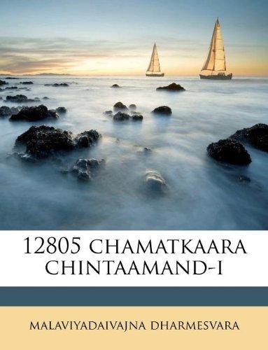 12805 chamatkaara chintaamand-i