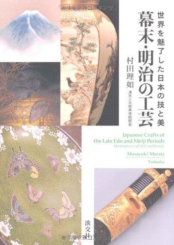 幕末・明治の工芸―世界を魅了した日本の技と美