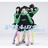 アイドルばかり聴かないで(初回限定盤) [CD+DVD]