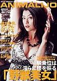 ANIMALIJO 淑女の夜、アニマルセックス 白石さゆり [DVD]