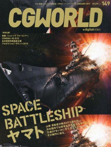 CG WORLD (シージー ワールド) 2011年 01月号 [雑誌]